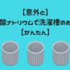 【意外と】過炭酸ナトリウムで洗濯槽のお掃除【かんたん】