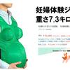 妊婦体験!7.3キロのジャケット着用!自民党議員、小倉将信、鈴木憲和、藤原崇、川崎修平、橋口海平、鈴木貴子議員