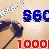 B10を超える⁉︎  1000円台で充実した機能とソフトな音質。AIKQIのインナー型イヤホンS600iをご紹介!