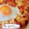 卵をオン♡ジョージアのチーズパン:ハチャプリを食べるよ【グルジア料理】