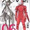 コミックス新刊!!『人形の国-APOSIMZ-06』第6巻 弐瓶勉著