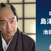 09月27日、池田成志(2021)