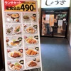 西新商店街のお得なランチ「しょうき 西新店」でひとり飯!