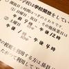 『学校開放・謝礼金問題』PTA役員達との全面対決(前編)