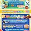 「ポケモンセンターオリジナル Cギアストラップ」プレゼント(10/19〜11/7)