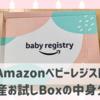 【2021】Amazonベビーレジストリ 出産準備お試しBOXの中身公開♪