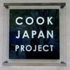 【COOK JAPAN PROJECT】世界のスターシェフが10ヶ月限定で腕をふるう、ミシュラン総数40つ星となる幻のレストランがついに始動!
