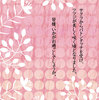 2020年 紙飛行機レター【4月27日】