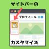 【はてなブログ】サイドバーのプロフィールデザインを、超簡単にカスタマイズする。