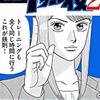 ドラゴン桜2ドラマレビュー☆本試験の不安に打ち勝つ方法(資格試験対策)