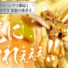 プレミアムバンダイ限定スーパーミニプラ『金色の勇者王』予約開始!!