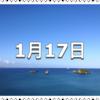 【1月17日 記念日】防災とボランティアの日〜今日は何の日〜