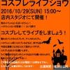 【10/29(日)】ハロウィンコスプレライブショウ開催!出演者募集中!