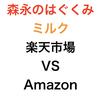 (楽天市場vs Amazon)森永のはぐくみ・チルミルのミルクの価格を徹底比較!安いのはどっち?