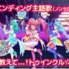 【電波通信】プリキュア新ED「教えて...!トゥインクル☆」のノンテロップMV公開!