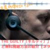 【映画】「THE GUILTY(ギルティ)」のネタバレなしのあらすじと無料で観れる方法!