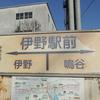 シリーズ土佐の駅(122)伊野駅前駅(とさでん交通伊野線)
