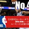 第46回収録【大豊作】2015-2016シーズン ルーキーたちを振り返る!
