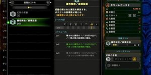 【MHW】属性解放スキルの付いた防具装備一覧まとめ【モンハンワールド攻略】