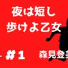 読書リレー#1 「夜は短し歩けよ乙女」森見登美彦