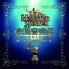 発売記念「狩猟音楽祭2017 CD」のおすすめ楽曲を紹介<前編>