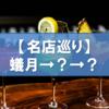 【名店巡り】博多もつ鍋 蟻月→?→?(予約方法も教えます)