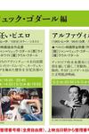 『気狂いピエロ』魅惑のシネマ・クラシックスVol. 28 第2部 ジャン=リュック・ゴダール編
