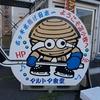 日本縦断デリカ旅 2日目 苫小牧〜八雲