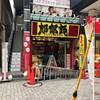 朗朗朗 仙川店が開店しました