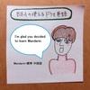 【使えるドラマ英語】Q:シェルドンがMandarin(中国語)を学ぶことをハワードが嬉しく思う理由とは?