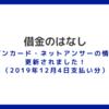 【セゾンカード】Netアンサーの情報が更新されました!(2019年12月4日支払い分)