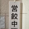 1000万ドルの夜景とマーシャの皿うどん 九州一周EV旅#4