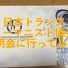 日本トランスヒューマニスト協会は怪しいって?説明会内容と会費は?