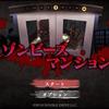 Switch『ゾンビーズマンション』レビュー!彼らの命はキミのエレベーター捌きにかかっている!ワンアイデア一点突破のパズルアクション!