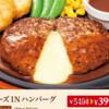 ガストで『チーズINハンバーグ』が399円。+Aセットで598円:~6/14