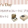 バレンタインに手のひらサイズのアロマセット