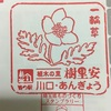 道の駅スタンプラリー〜埼玉制覇!〜