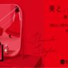 『美と、美と、美。-資生堂のスタイル-』日本橋髙島屋S.C. 本館8階ホール