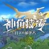 【神角技巧】谷得游戏からリリース?神角技巧と11人の破壊者の事前登録が開始!