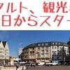 【1泊2ユーロ】フランクフルト2018年1月1日より観光税の徴収スタート