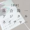 【書評】落合陽一さん最新刊『デジタルネイチャー』が面白かった