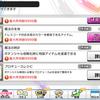 ぼくのデレステ:LIVE Parade(義勇忍侠花吹雪)③PT増エル