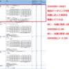 【上級編】CC-Linkエラー局検索 他局データリンク状態SW080 RJ61BT11 GX Works3