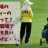 ゴルフ場のキャディーのお仕事って?女性の職場でお給料も良いらしいけど・・・。