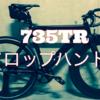 735TR ハンドル変更 ライザーバー→ドロップハンドル