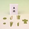 本物を使って個人で鎮物を埋めてみよう 桐箱版・簡易版