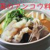 【韓国料理】韓国の辛~いアンコウ料理を食べてみよう!