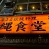 新宿「 沖縄食堂 やんばる 新宿2号店 」新宿で手軽に沖縄を堪能できる居酒屋 (居酒屋8軒目)