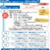 高知市主催「高知市いきいき健康チャレンジ2017スタートイベント」