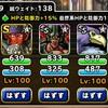 level.894【ウェイト140・赤い霧】第37回闘技場チャレンジカップ最終日